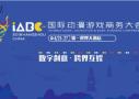 网易漫画受邀参与IABC动漫游戏授权大会