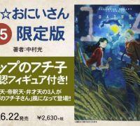 《圣哥传》第15卷单行本将发行附带三位角色杯缘子的限定版