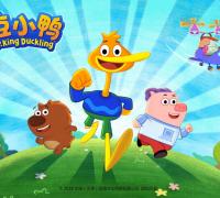 《豆小鸭》荣获年度优秀动画片奖