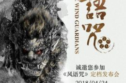 动画电影《风语咒》将于7月13日公映