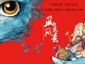 动画电影《风来风去》受邀参加美国国际品牌授权博览会
