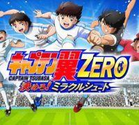 《足球小将》改编的新作手机游戏正在接受提前注册