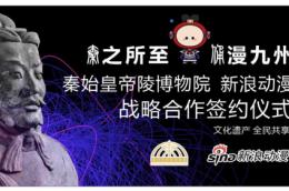 """""""秦之所至 俑漫九州"""" 秦始皇帝陵博物院 新浪动漫战略合作签约仪式"""