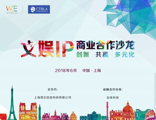 """我们科技成功举办""""文娱IP多元化发展""""主题商业沙龙活动"""