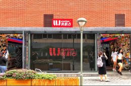 "LLJ夹机""占""破晓而至,全国第一家旗舰店正式开业!"