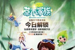 《草本家族》动画开播,首个草本超级IP惊艳全球!
