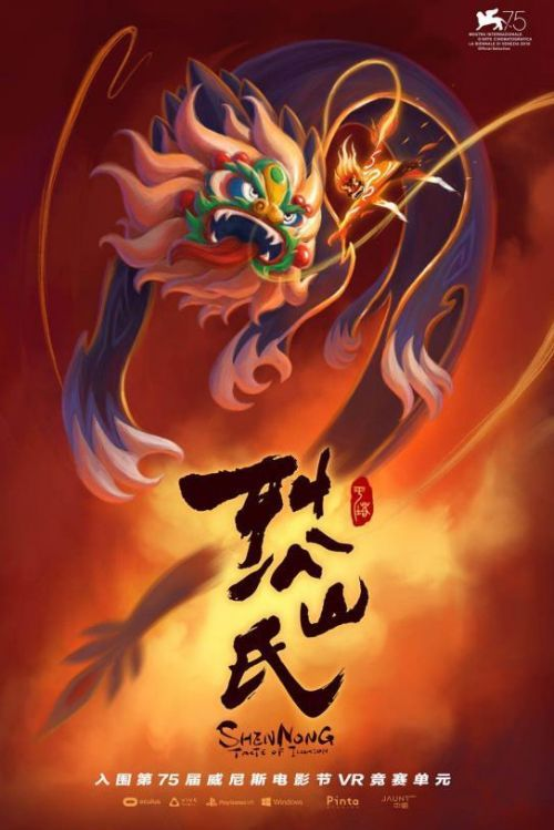 电影《烈山氏》电影海报
