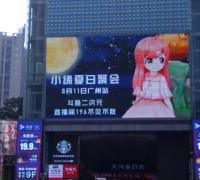 小缘夏日聚会广州站完结撒花,斗鱼二次元萌力十足感动全场