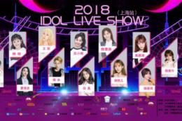 撕掉标签! 2018 Idol Live Show 见证中国少女偶像的逆风崛起