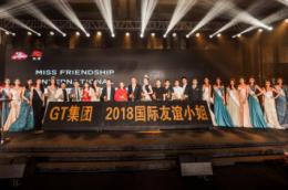GT集团·2018国际友谊小姐启动盛典在深举行