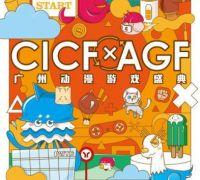 第十一届中国国际漫画节将于9月28日至10月5日在广州举办