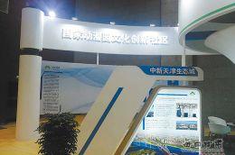 国家动漫园文化创新社区亮相第三届敦煌文博会