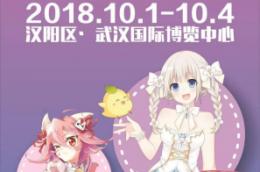 第16届艾妮动漫游戏展将在武汉国际博览中心举行