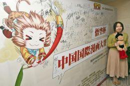 """中国国际漫画大赛""""悟空杯""""在北京举行开幕式"""
