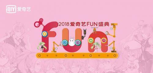 打造年度泛二次元产业风向标 2018爱奇艺FUN盛典即将开幕