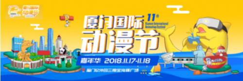 第十一届厦门国际动漫节即将在软件园三期举行