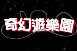 派拉蒙最新动画电影《奇幻游乐园》中文预告发布