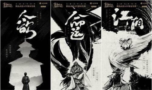 江湖梦未老,腾讯动漫是如何打造金庸武侠IP的?