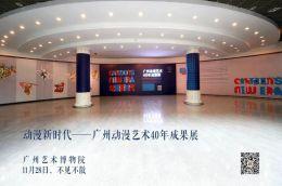 """""""动漫新时代——广州动漫艺术成果展""""将于11月28日开幕"""