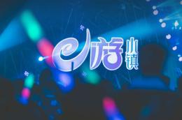 浙江上虞e游小镇游侠汇聚 携手宿涵首发官方主题曲《此间少年》