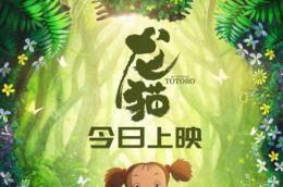 动画电影《龙猫》在中国院线正式公映曝新海报