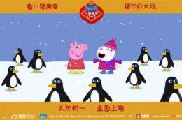 """电影《小猪佩奇过大年》发布一款""""南极行""""剧照"""