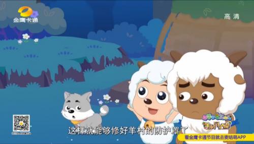 《喜羊羊与灰太狼之羊村守护者》开播首日勇夺收视头名