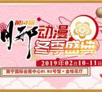 2019年第十四届月邪动漫夏季盛典将于2月10举行