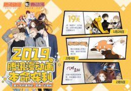 """2019年会是""""漫动画元年""""吗?"""