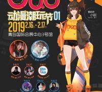 首届OuO动漫潮玩节2月16日亮相会展中心