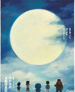 《哆啦A梦:月球探险记》曝日版新海报