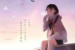 导演长井龙雪的最新原创长篇动画电影将于10月上映