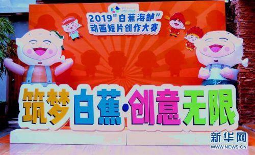 """(请发广东频道)""""中国海鲈之乡""""启动""""白蕉海鲈""""动画短片创作大赛"""