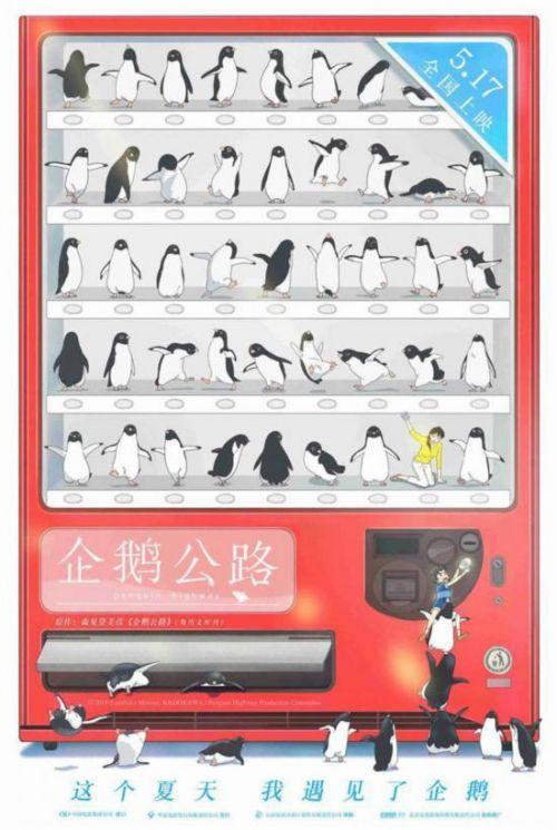 """《企鹅公路》 """"企鹅贩卖机""""软萌上线高能圈粉"""