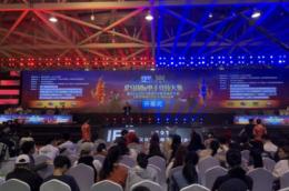 第六届义乌国际电子竞技大赛在义乌举行