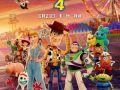 《玩具总动员4》全新冒险  感动邂逅无限可能