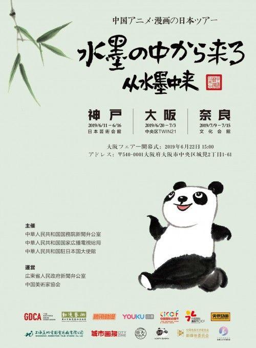 中国动漫日本行开启 腾讯动漫携十一部作品参展