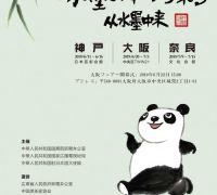 """""""中国动漫日本行——从水墨中来""""展览将在日本大阪举办"""