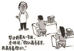 高考作文漫画引关注 原型老师仍在高考一线工作