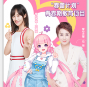 """元七七献礼""""春蕾计划""""30周年 你好女孩发布会在京召开"""