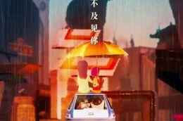 國產動畫《未來機器城》宣布提檔7月19日