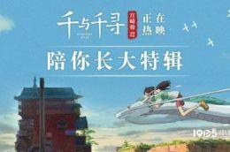 電影《千與千尋》票房破4億!鈴木敏夫中文手寫信致謝