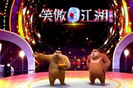 《熊出沒》再創動漫授權新模式