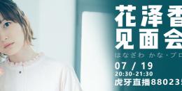 7月19日知名聲優花澤香菜虎牙見面會 零距離了解你的女神!