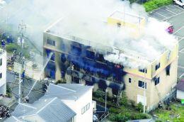 日本京都一动画工作室遭纵火