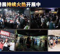 中秋好去處!上海漫威展限時特惠來啦,還有免費逛展機會等你!