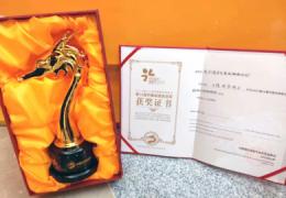 """《隐世华族》荣获金龙奖""""最具网络人气漫画奖""""奖项"""