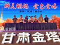 金塔县首部动漫电影《金小杨大战风沙怪》亮相杭州