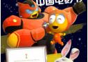 """来伊份超级IP伊仔庆生 各路""""萌友""""花式送祝福"""