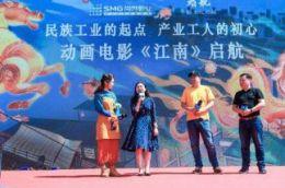 动画电影《江南》用国漫呈现江南制造局的百年风云